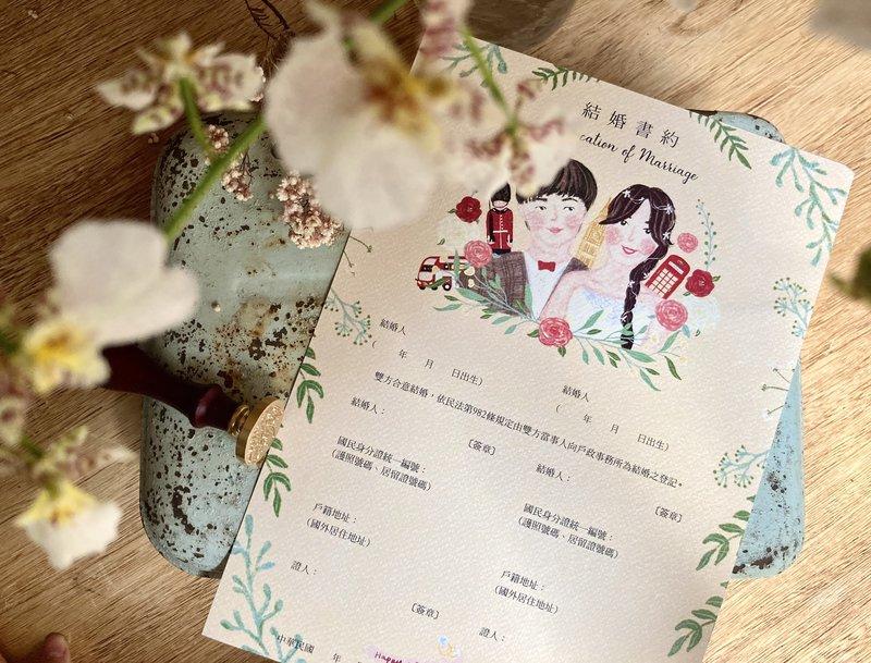 客製化結婚書約設計
