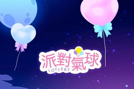 婚禮遊戲 - 派對氣球