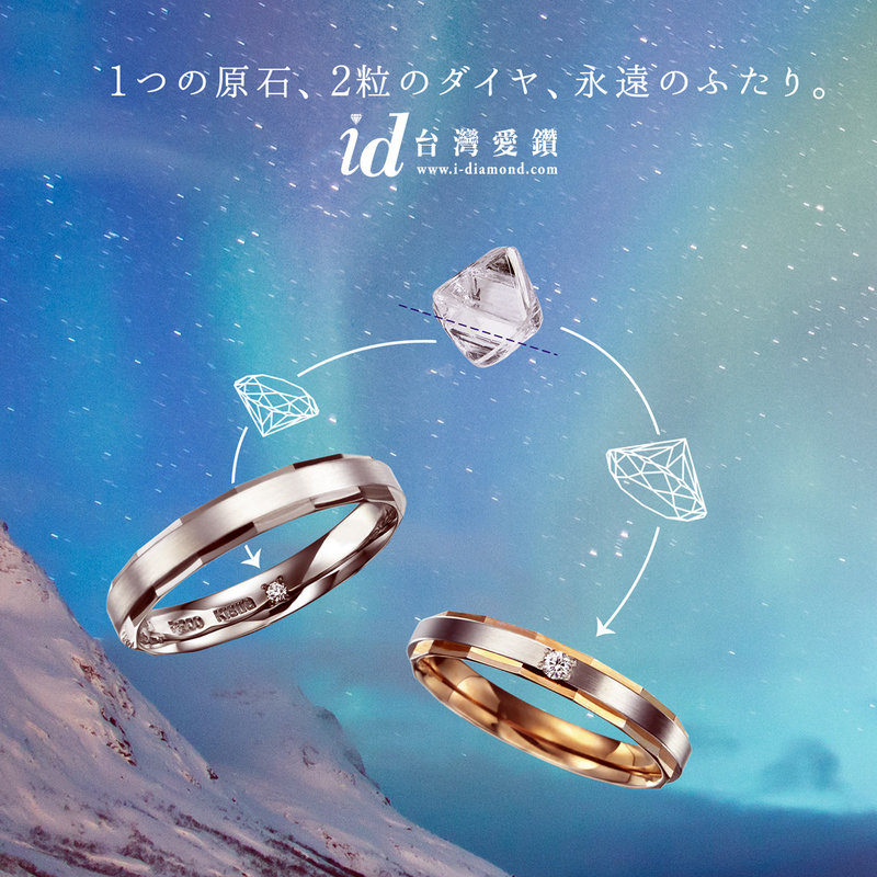 線上備婚X I-Diamond浪漫雙子星